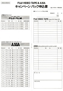 88axia&fuji_video_tape4