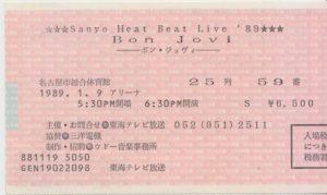 89_ticket_0109