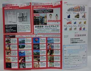 asahi_campain2