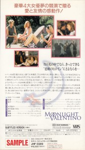 moonlight_jp_vhs_sample2